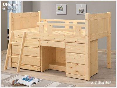 床架/床組 預購品【UHO】松木館-木系家族 中床架 床組II  中彰免運