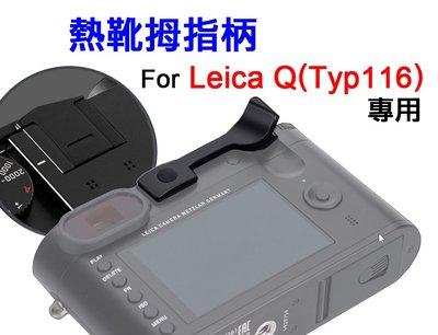 @佳鑫相機@ 熱靴拇指柄(黑色) for Leica Q(Typ116)專用 指柄 拇指扣 防滑 防手震 可刷卡!免運!