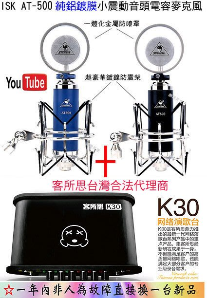 RC第9號套餐之7:客所思 K30音效卡+ISK AT500麥克風+NB35支架送166種音效