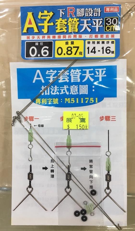 漾釣具~展鷹A字套管天平0.6線徑30公分專利天平賣場.天平(新上市~)