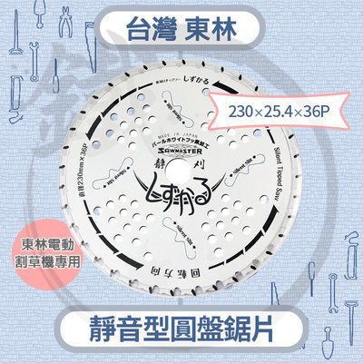 *小鐵五金*台灣東林割草機 專用 日製靜音型圓盤鋸片【230mm×25.4mm×36P】