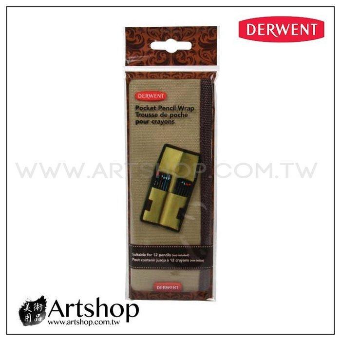 【Artshop美術用品】英國 Derwent 德爾文 12格口袋型收納筆袋 #2300219