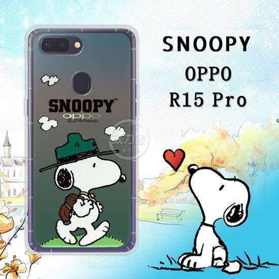 威力家 史努比/SNOOPY 正版授權 OPPO R15 Pro 漸層彩繪空壓手機殼(郊遊)空壓殼 軟殼