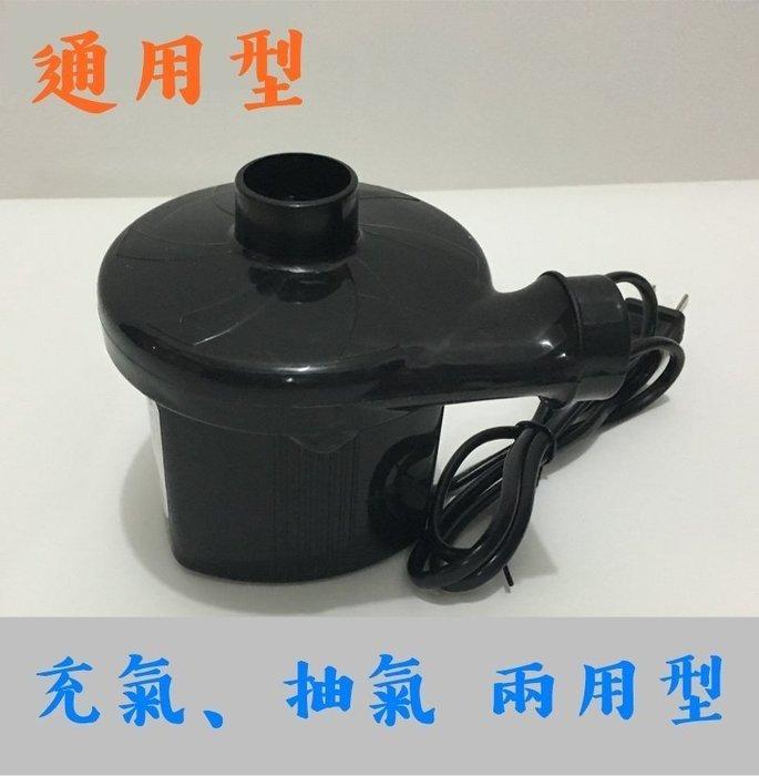 家用電動泵抽充氣泵 充氣抽氣兩用泵 氣球充氣 收納吸氣 居家必備