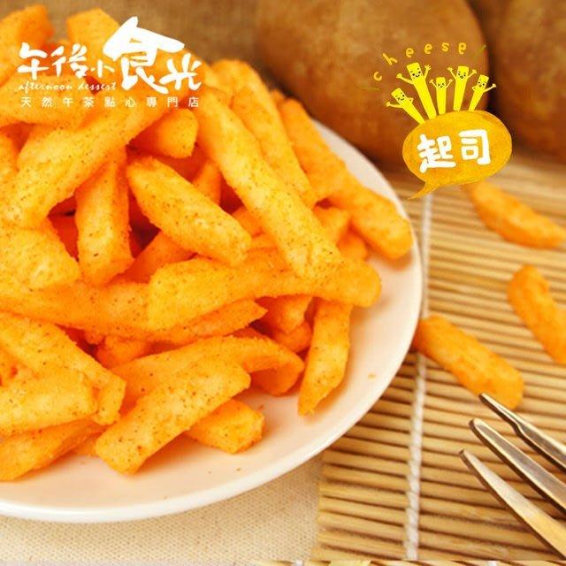 【午後小食光】台灣嚴選薯條兄弟-起司(120g±5%/包)