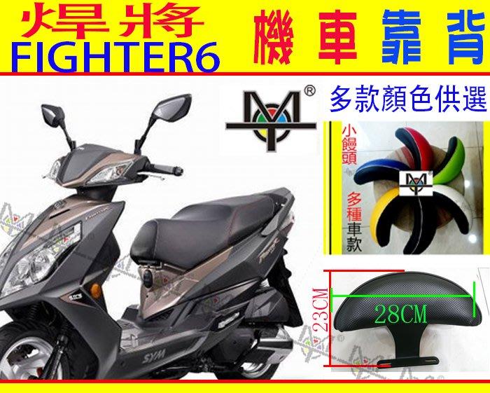 【MOT摩改】焊將 FIGHTER6 機車靠背 機車後靠背 摩托車靠背 摩托車後靠背