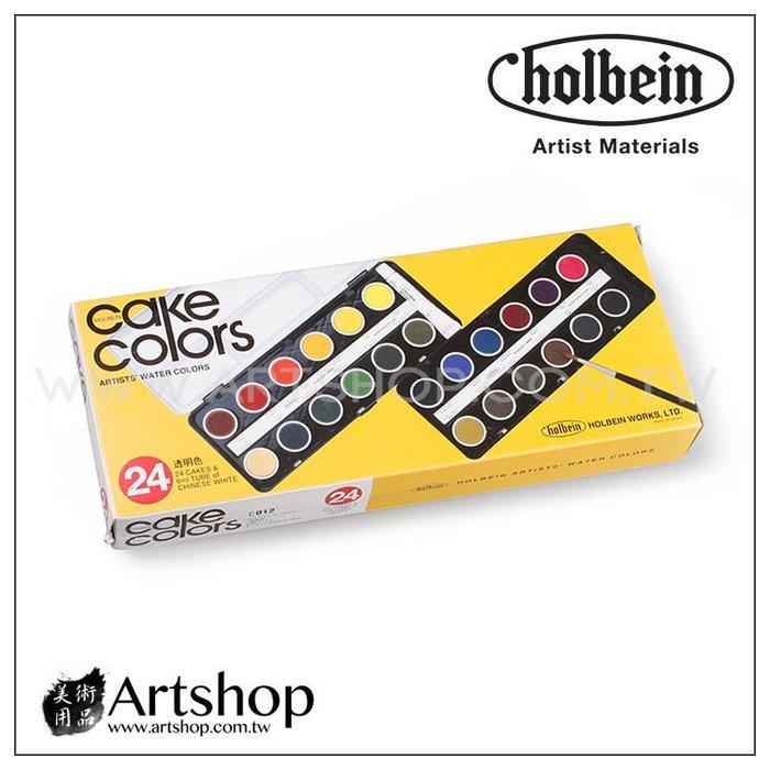 【Artshop美術用品】日本 HOLBEIN 好賓 專家級塊狀水彩 (24色) 鐵盒 C012