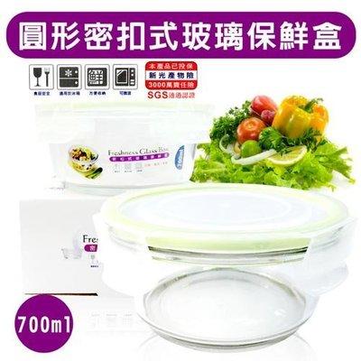 金德恩【台灣製造】圓形密扣玻璃保鮮盒700ml (R-100-1)