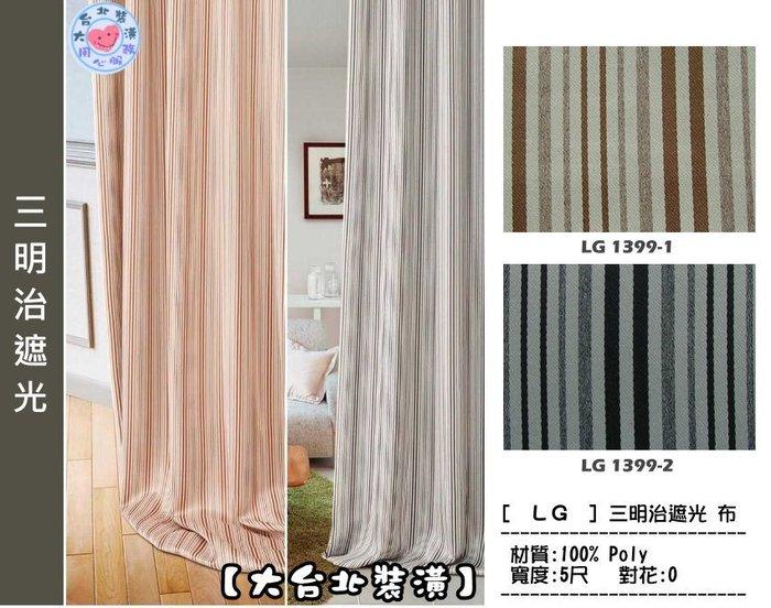 【大台北裝潢】LG三明治遮光窗簾布‧簡單直條紋(2色)‧1399