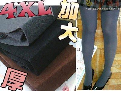 J-29 加大尺碼4XL厚褲襪【大J襪庫】XXXXL三圍加大加寬加厚-U型前後褲擋雙併線-保暖毛褲襪九分天鵝絨-女生孕婦