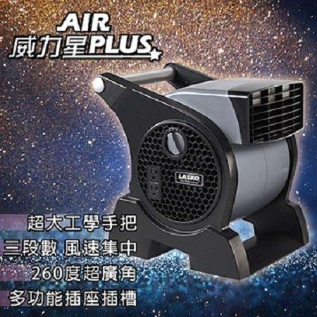 (((福利電器))) 美國 LASKO AirPlus 威力星 噴射渦輪高效涼風扇 4905TW 免運費