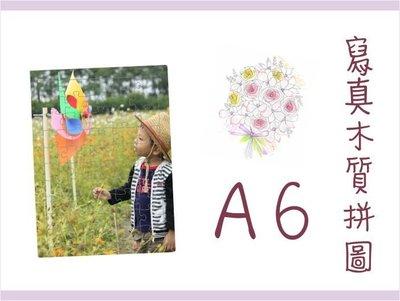 【卡樂好市】【A6 - 木質寫真拼圖】客製化 婚禮小物 / 情人節禮物 / 結婚紀念 / 生日禮 / 畢業禮