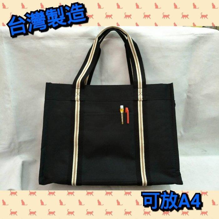 @【 乖乖的家】~耐用型( 自工廠台灣製)資料購物袋、公文(事)包~(特價290元 ) (可放A4)AB2~棉提帶