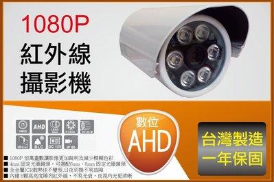 店近忠孝國小 SONY晶片 1080P 200萬畫素 紅外線攝影機 支援多數主機 含腳架變壓器 店家一年保固