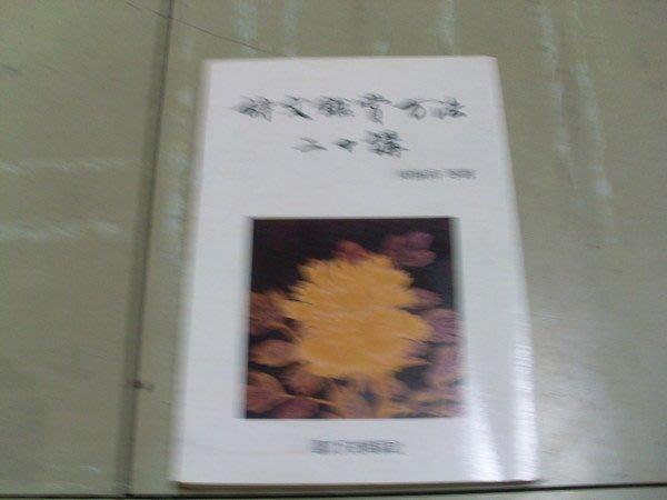 憶難忘書室☆民國75年出版.周振甫等著-詩文鑑賞方法二十講共1本