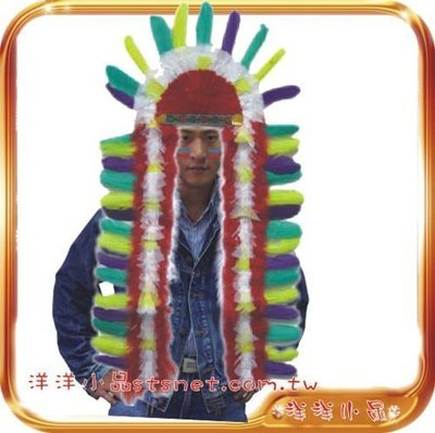 【洋洋小品】【酋長羽毛頭飾三件組-長版】萬聖聖誕節化妝舞會COSPLAY角色扮演服裝道具造型服裝酋長帽