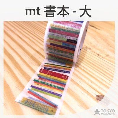 【東京正宗】日本 mt masking tape 紙膠帶 台灣限定 絕版品 書本 - 大 95折優惠中