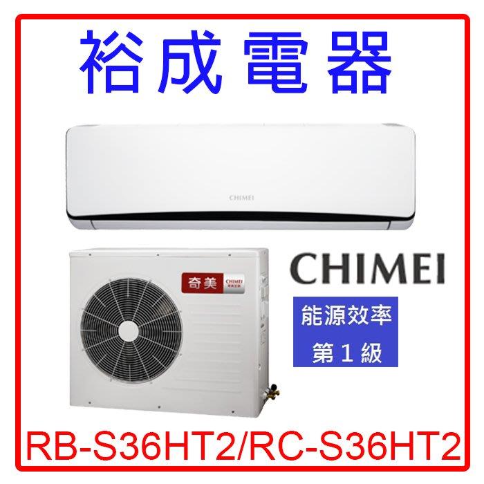 【裕成電器.來電破盤】奇美星鑽變頻冷暖RB-S36HT2 RC-S36HT2另售CS-LX36BA2 RAS-36HK