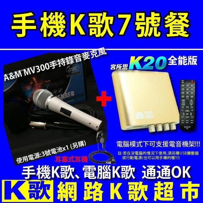 ~ K歌超市~手機麥克風 大全配 A  M MV300電容麥克風 K20全能版 耳機 麥架