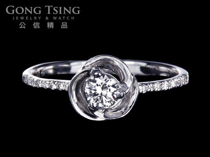 【公信精品】全新訂製鑽戒 0.16克拉 白K金天然鑽石女戒指 10分鑽戒