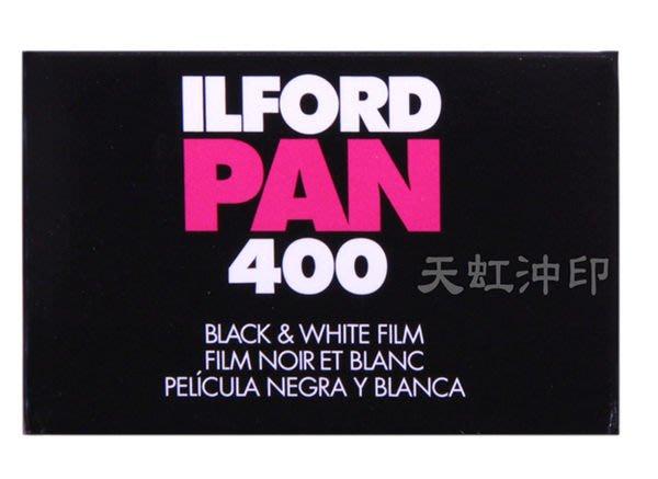 天虹沖印網-相片沖洗-洗照片 英國 ILFORD PAN 400 135底片 黑白負片 400度 底片 黑白底片