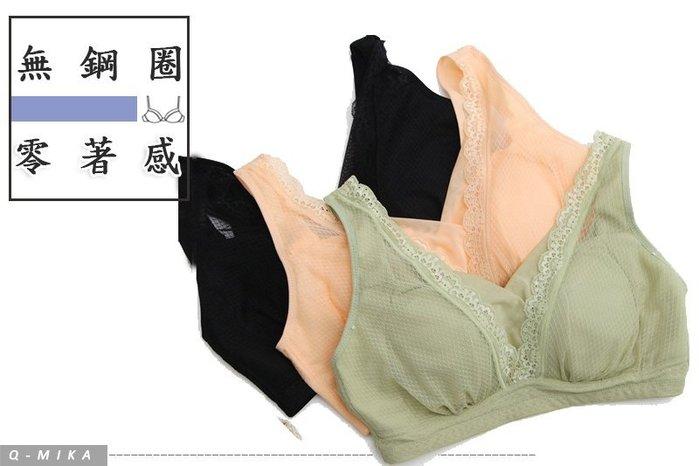 Q米卡內衣【9605】零著感無鋼圈舒適內衣-無束縛-舒適透氣-超柔軟-好穿推薦 A/B/C/D/E罩