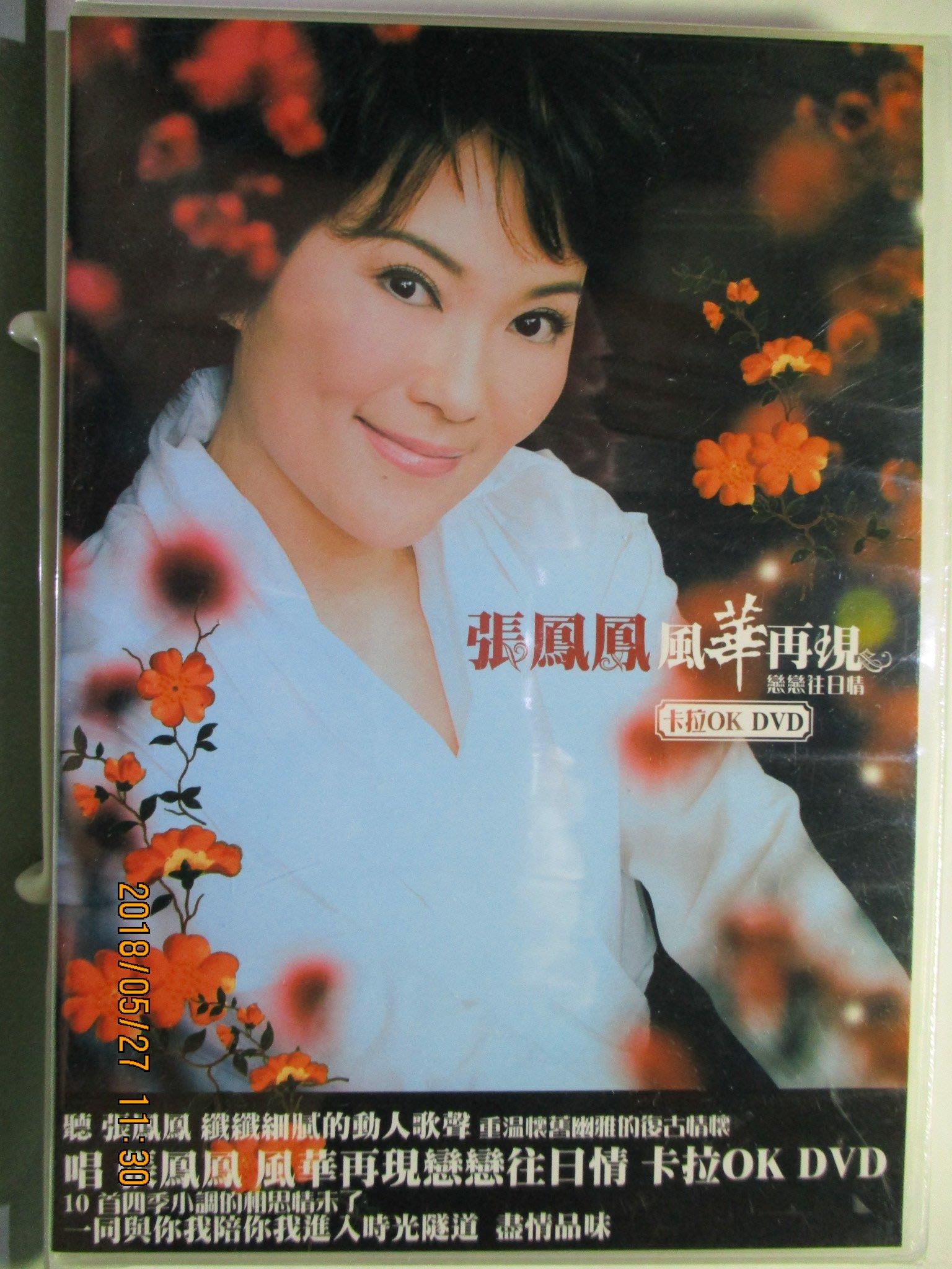 張鳳鳳-風華再現*卡拉OK DVD(你是春日風.採檳榔.西湖春.玫瑰玫瑰我愛你.雪山盟.大清早.孟姜女(全新未拆)