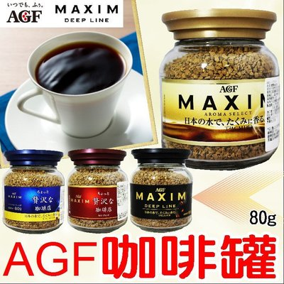 ~舞味本舖~日本製造箴言咖啡 AGF Maxim咖啡罐 AGF咖啡  80g 玻璃罐裝 熱銷經典