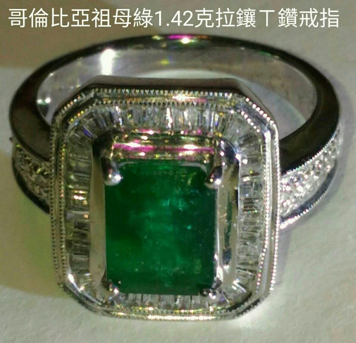 哥倫比亞墨書祖母綠 1.42克拉四周鑲T鑽戒指