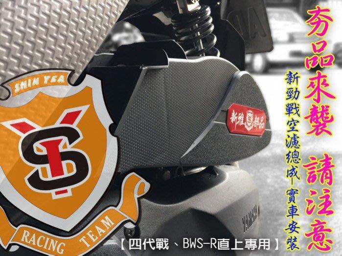 【翰翰二輪】新雅部品 SY-1 SY1空氣濾清器總成 空濾總成 四代勁戰 BWSR直上 有效提升進氣 高流量