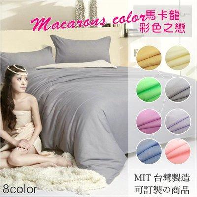 維尼寢飾-甜美馬卡龍系列(共8色)-雙人床包&薄被套-台灣精製-可訂做-下殺$480元
