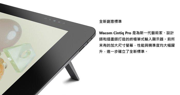 【Wacom 專賣店 新品上市】Wacom CintiQ Pro 24 Touch DTH-2420 螢幕繪圖板(現貨)