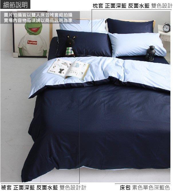 【OLIVIA 】BEST 4  深藍X水藍  /標準單人床包冬夏兩用被套三件組  日式素色簡約