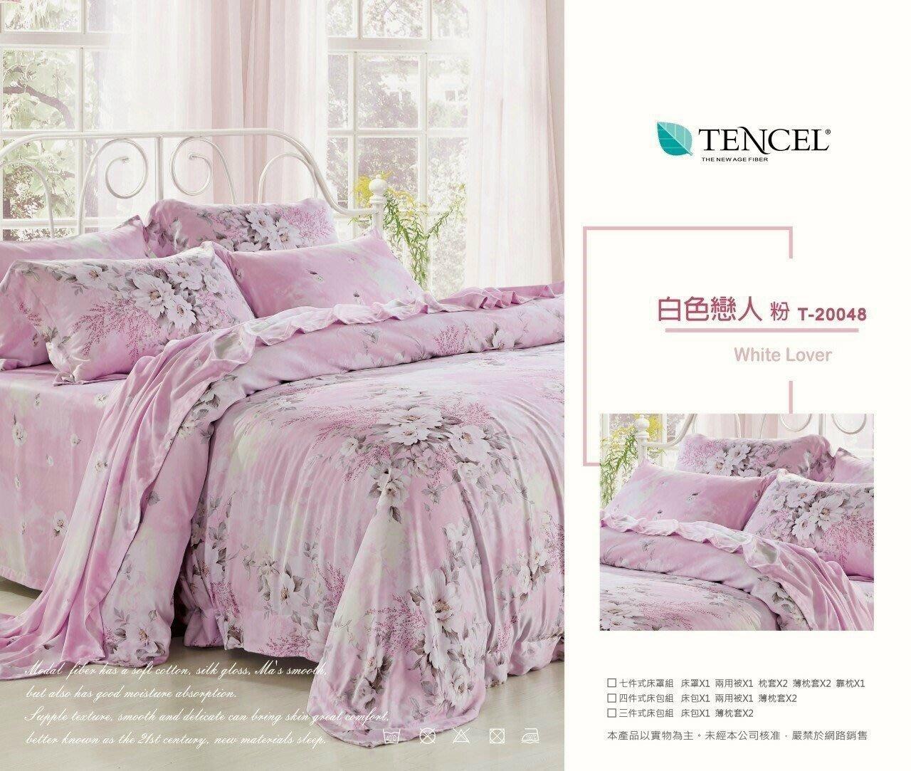 免運費【嫁妝寢具】專櫃TENCEL .頂級100%天絲 .七件式床罩組/另有加大