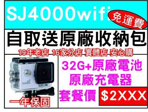 【薪創新生北科】 SJcam SJ4000 wifi 運動攝影機 自取優惠 免運中 【全配版 32G+原廠電池$2600