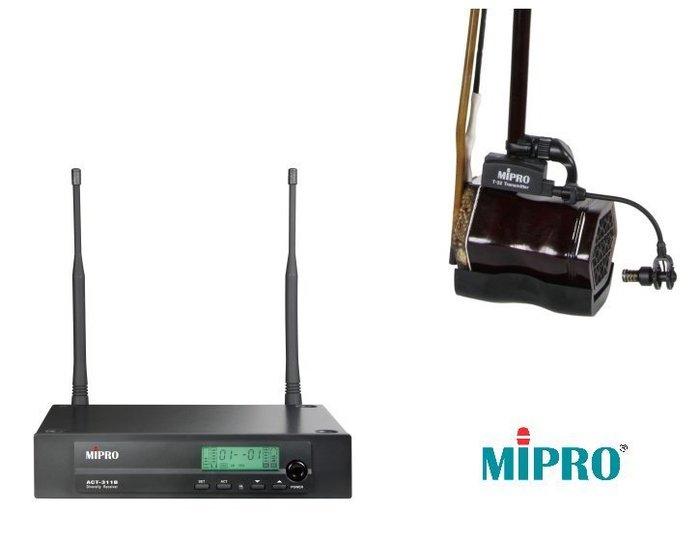 【六絃樂器】全新嘉強 Mipro ET-32 (MU10音頭) + ACT311B 二胡無線麥克風 / 長笛可用