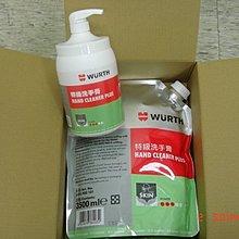 福士 WURTH 純天然高濃縮洗手膏 特級洗手膏 補充包3500ml 含空瓶