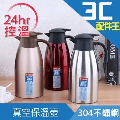 304不鏽鋼真空保溫壺 2.0L 咖啡壺 熱水壺 水瓶 24HR 保冰 保溫 2000ML 2公升