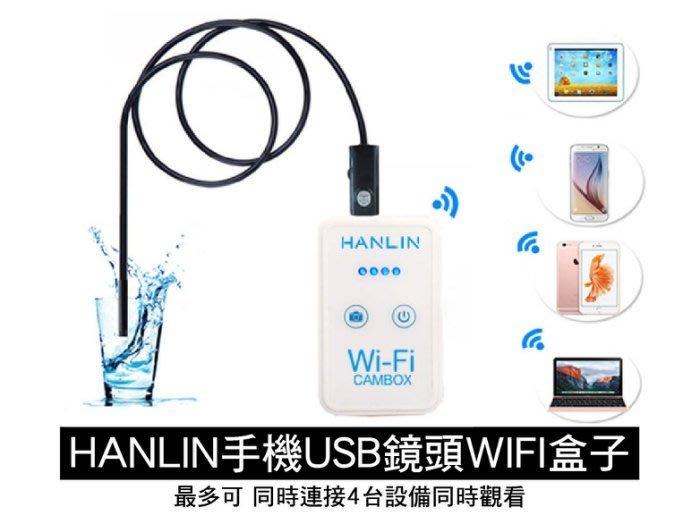 【捕夢網】HANLIN公司貨 無線wifi內視鏡iPhone 8 X 6 7 ios 安卓 內視鏡 內窺鏡【DE074】
