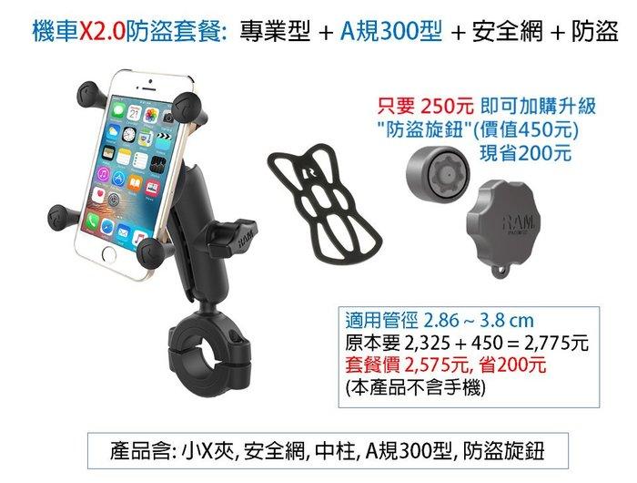 [美國Ram 進口商] 機車X2.0防盜套餐: 專業型 + A規300型 + 安全網 + 防盜  (降價100元)