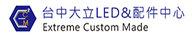 LED台中大立科技