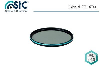 《視冠 高雄》分期免運 STC Hybrid 極致透光 偏光鏡 CPL 67mm 高透光 CPL67mm 公司貨