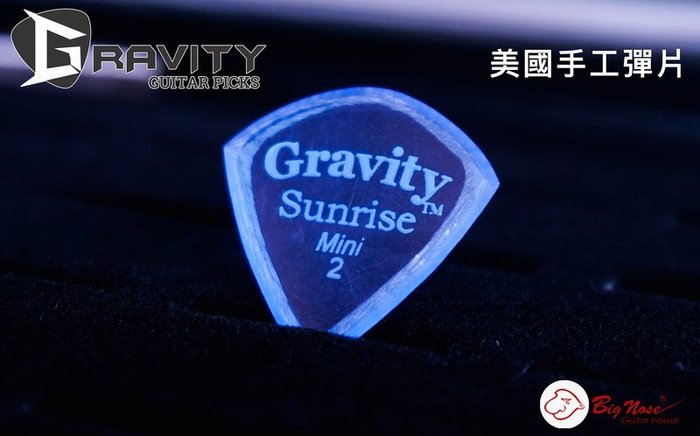 大鼻子樂器 Gravity 美國手工彈片 Pick Sunrise Mini 2 Master Finish 台灣代理