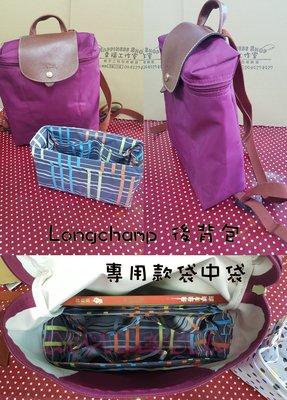 ◎ 幸福工作室 ◎Longchamp LePliage 拉鍊尼龍後背包款 專用袋中袋/包包收納袋 (預購)