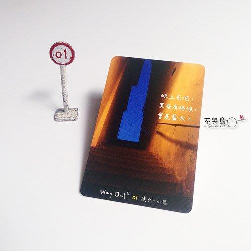 Way Out小卡-1號出口-黑夜藍天*不哭鳥
