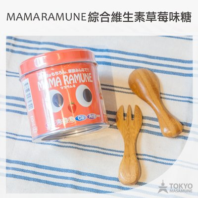 【東京正宗】 日本 MAMA RAMUNE 兒童 大眼睛 綜合 維生素糖 草莓味 200入