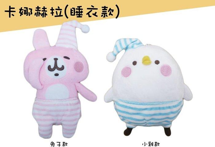【高弟街百貨】6吋卡娜赫拉(睡衣款) 兔子 小雞 粉兔 P助 睡衣款卡娜赫拉 造型卡娜赫拉 可愛的小動物 正版現貨