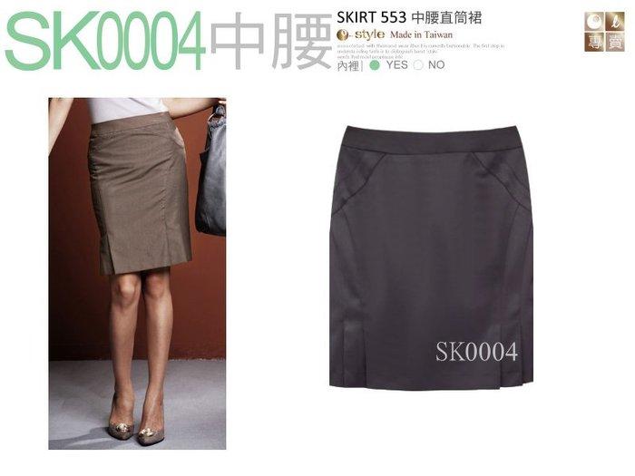 【SK0004】☆ O-style ☆中腰 OL 美型修身直筒裙、及膝裙、褶裙(日本、韓國雜誌流行款)
