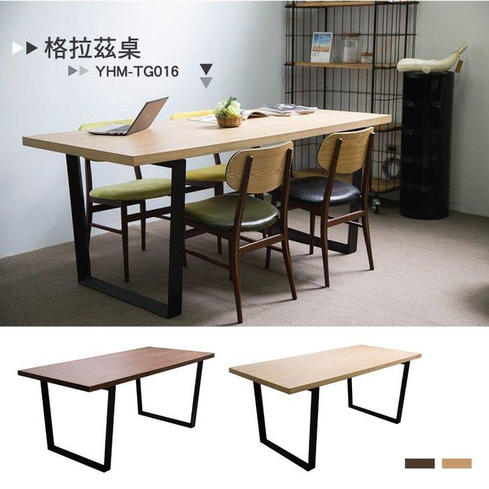 【YOI傢俱】格拉茲桌 2色可選 YHM-TG016