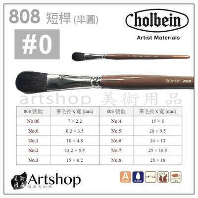 【Artshop美術用品】日本 HOLBEIN 好賓 808 黑貂水彩筆 短桿 (半圓) 0號